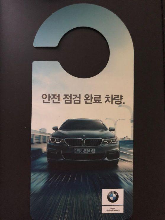 안전점검 완료 BMW 차량에 배포된 안내걸이. [사진제공=국토교통부]