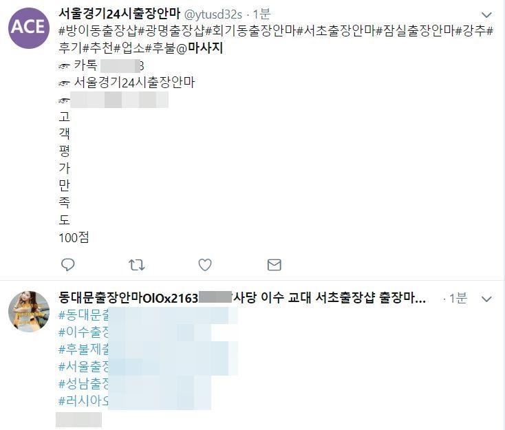 인스타그램, 트위터 등 SNS에 불법 성매매 광고가 범람하고 있다. (사진=트위터 캡처)