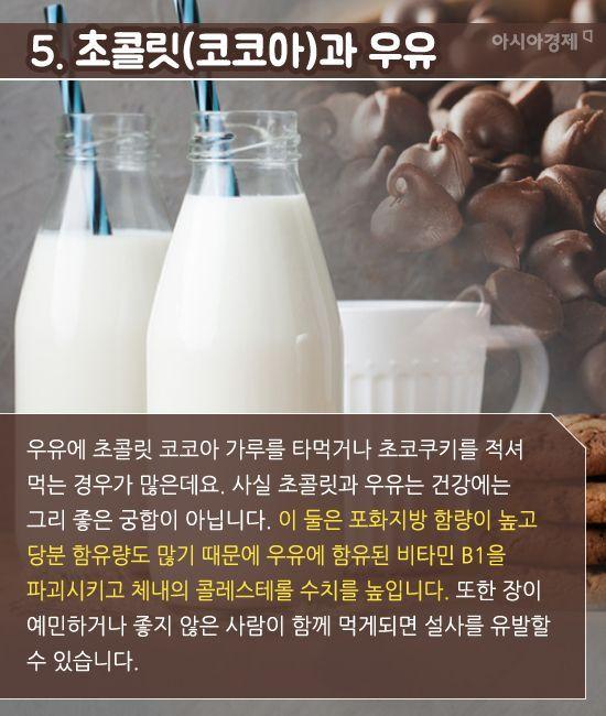 [카드뉴스]이거 레알?? '최악의 음식궁합 12가지'