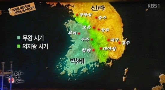 의자왕 시기 확장된 백제의 영토. 의자왕은 백제가 멸망하기 1년전인 659년까지도 활발한 대외 원정사업을 이어가던 정복군주였다.(사진=KBS1 '역사저널 그날' 방송 화면 캡쳐)