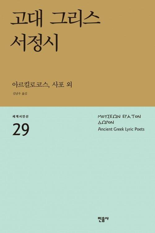 [신간안내] 민음의 책들