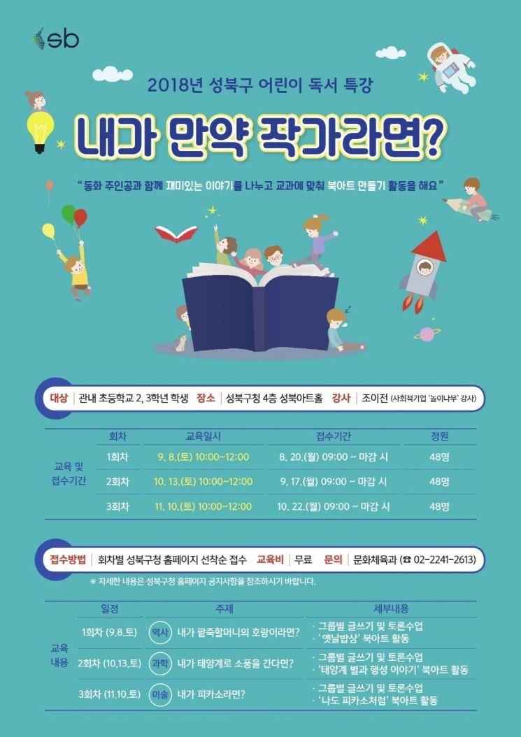 '내가 만약 작가라면?'...성북구 어린이 독서 특강 개강