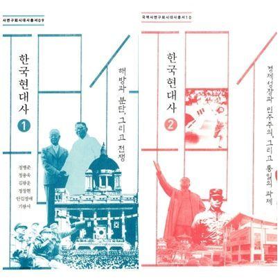 [Latests] 『한국현대사 1,2』