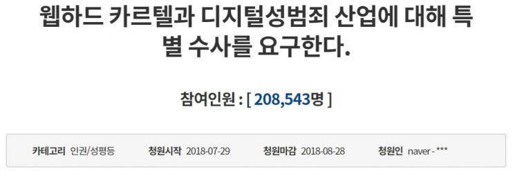 """'사이버성폭력' 웹하드·음란사이트 범죄수익 환수 강화…""""카르텔 뿌리 뽑는다"""""""