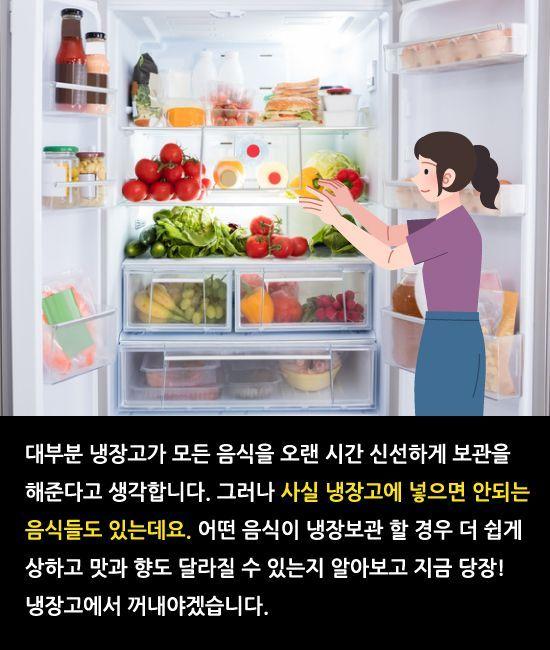 [카드뉴스]지금 당장! 냉장고에서 꺼내야 할 음식 11가지