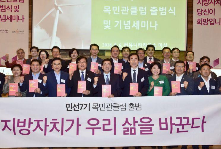 문석진 서대문구청장, 목민관클럽 신임 상임대표 선출
