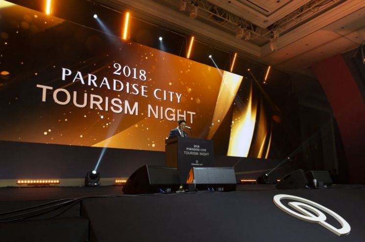 파라다이스세가사미, 2018 문화관광인의 밤 개최