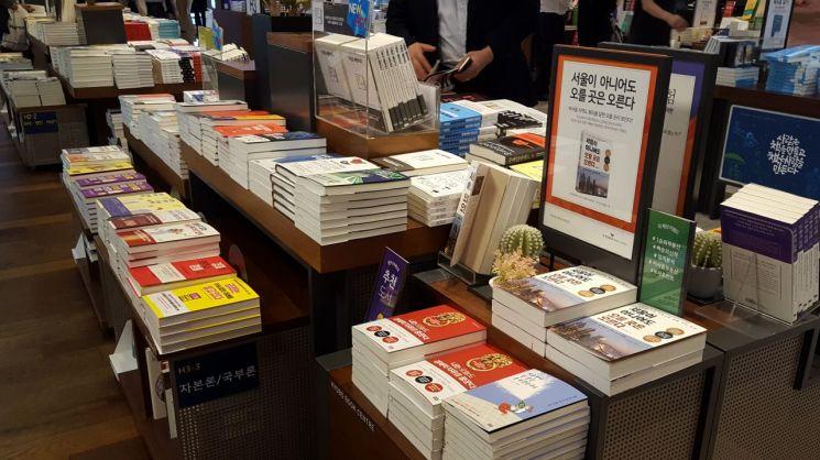 10일 서울 광화문의 한 대형서점 매대에 부동산 관련 서적들이 진열돼 있다.