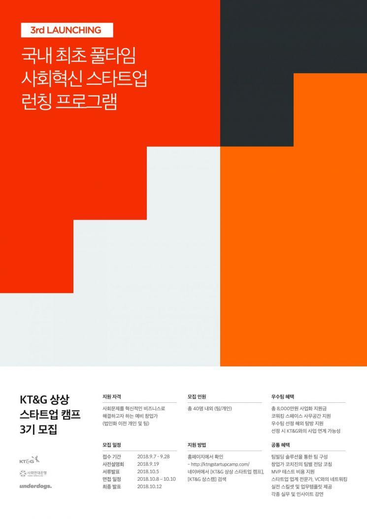 KT&G, '상상 스타트업 캠프' 3기 참가자 모집