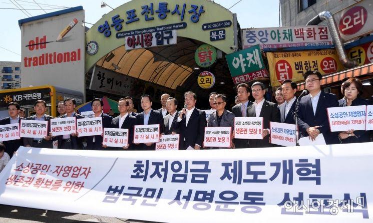 [포토] 한국당, 최저임금 개혁 범국민 서명운동 선포