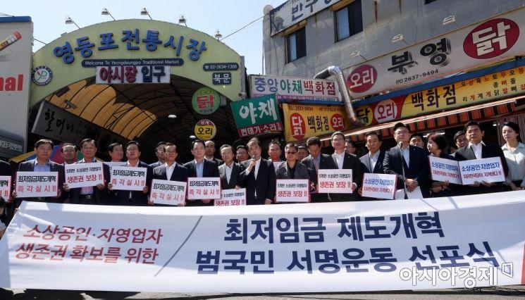 [포토] 자유한국당, 최저임금 제도개혁 범국민 서명운동 선포식