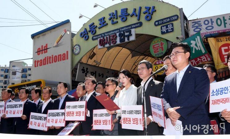 [포토] 최저임금 개혁 서명운동 선포하는 자유한국당