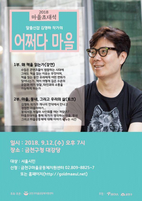 김영하 작가 '어쩌다 마을' 금천구 강연