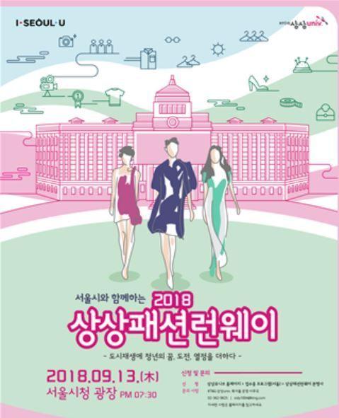 창신숭인 '봉제장인·청년메이커', 도시재생 상상패션런웨이 개최