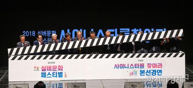 [포토] '2018 실버문화페스티벌 시작합니다!'