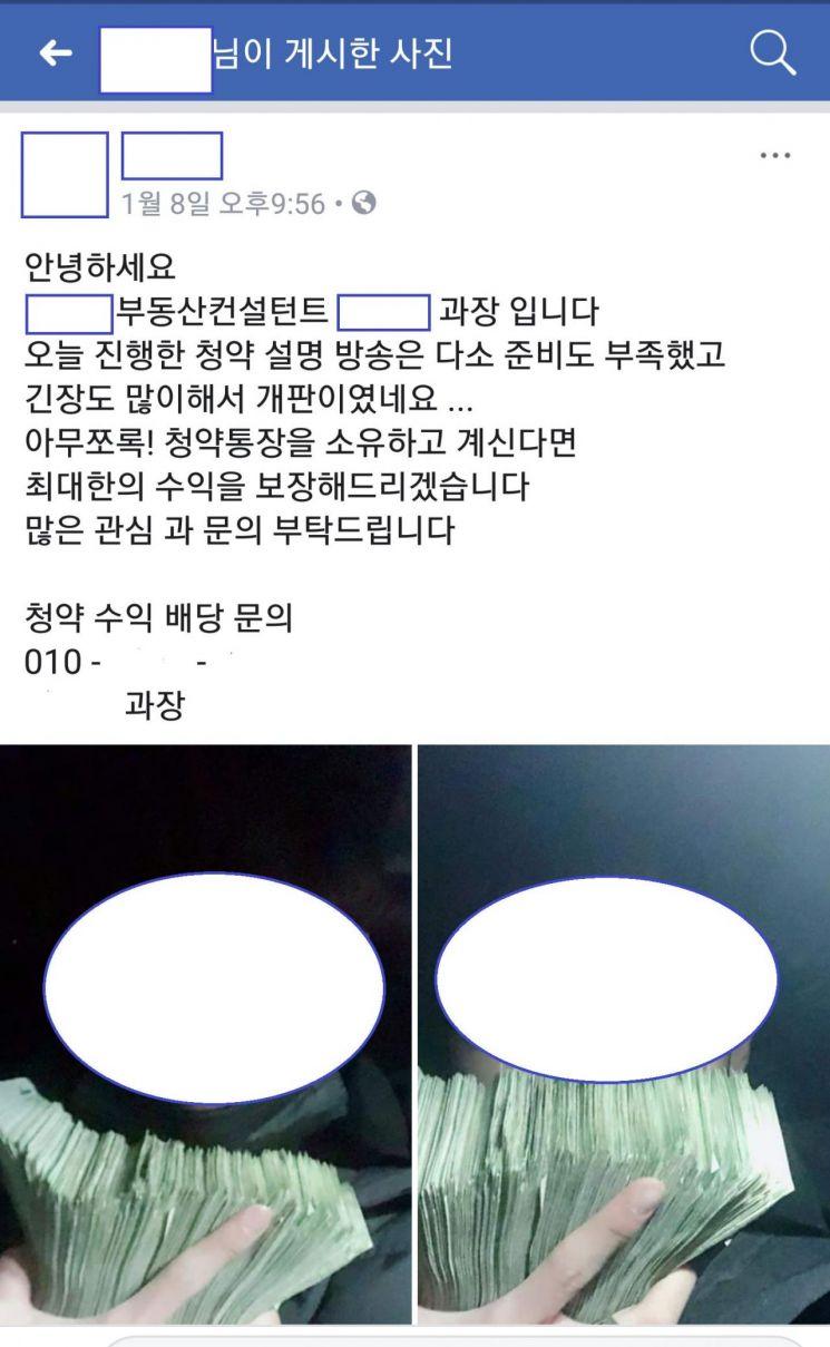 청약통장 모집단 광고글.(사진=경기남부지방경찰청) [이미지출처=연합뉴스]