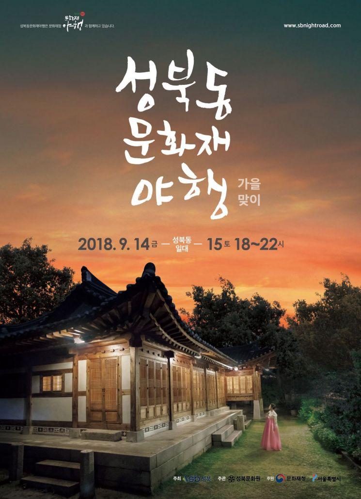2018 성북동문화재 야행 '가을걸음'