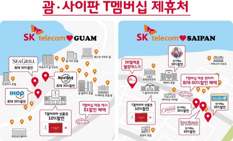 """SKT """"현지유심족, 로밍 혁신으로 잡겠다"""""""