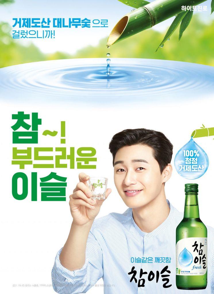 하이트진로, 박서준 단독 새로운 참이슬 포스터 공개