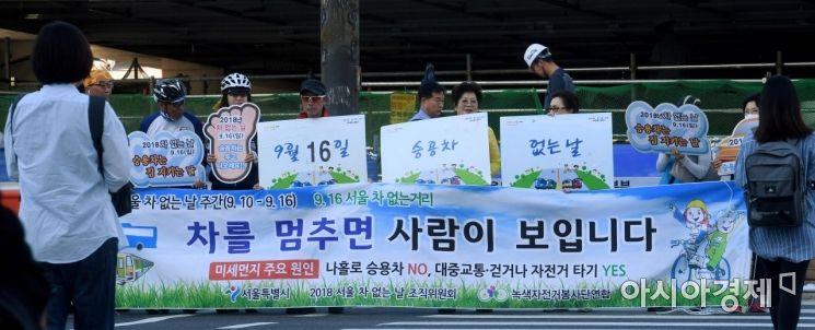 [포토] '서울 차 없는 날 주간이에요'