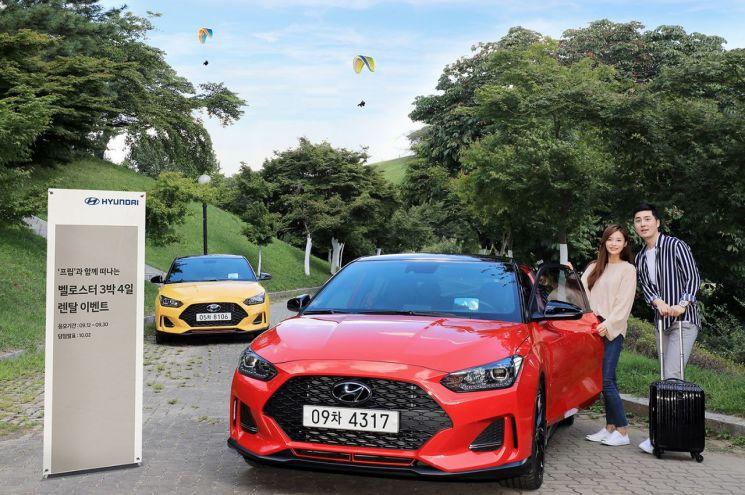현대자동차가 여가 액티비티 플랫폼 '프립'과 함께 '벨로스터 3박4일 렌탈 시승 이벤트'를 진행한다.(사진=현대자동차 제공)