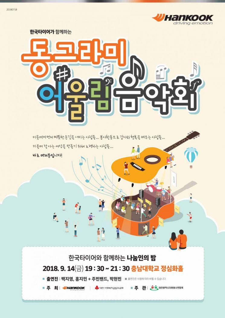 한국타이어, '2018 동그라미 어울림 음악회' 개최(사진=한국타이어 제공)