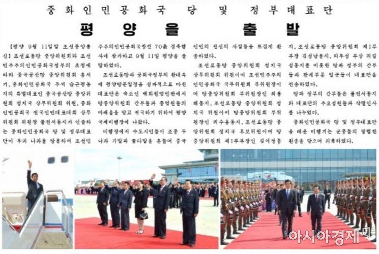 노동신문은 12일 북한을 방문했던 리잔수 전국인민대표회의 상무위원장이 지난 11일 평양을 떠났다고 보도했다.