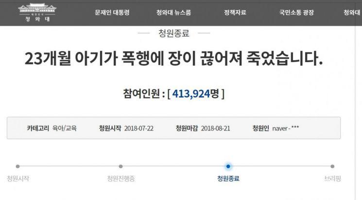 """靑 """"아동학대 처벌, 엄정하게 보완해야…영유아보육법 개정 추진"""""""