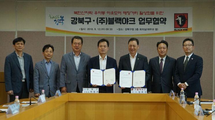 강태선 블랙야크 회장(오른쪽에서 세번째)과 박겸수 강북구청장(오른쪽에서 네번째)이 업무협약 체결 후 기념 촬영하고 있다.