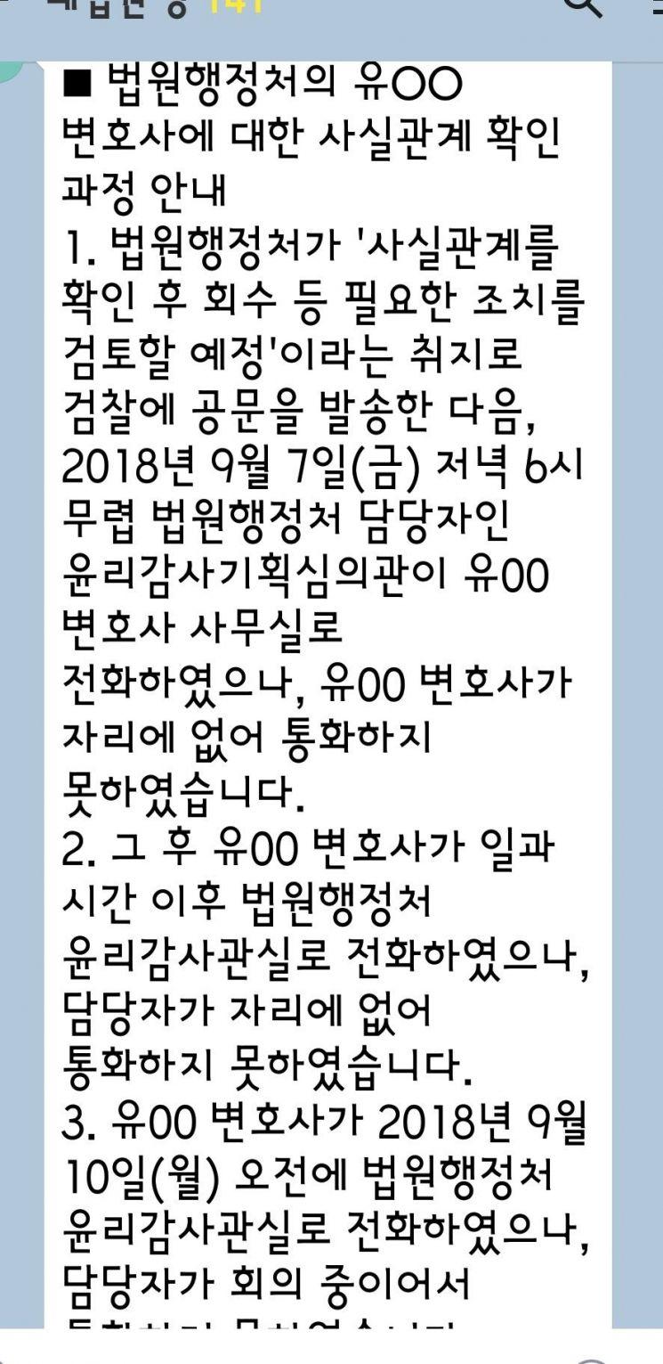 """""""대법·일선판사 합작, 유해용 전 판사 '증거인멸' 시간 벌어줬다"""""""