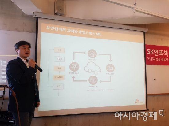 채영우 SK인포섹 SW개발센터장이 12일 진행된 미디어데이 행사에서 '인공지능을 활용한 보안관제 고도화 전략'에 대해 소개하고 있다.