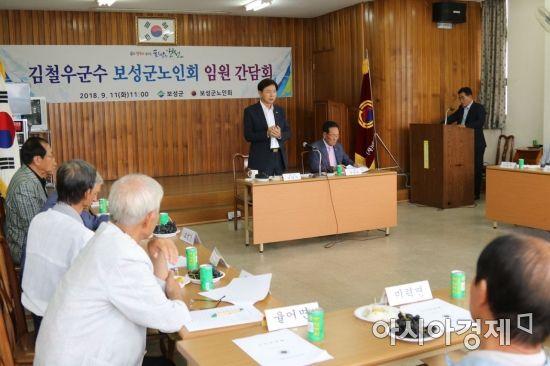 김철우 보성군수, 노인회 임원·회원들과 소통시간 가져