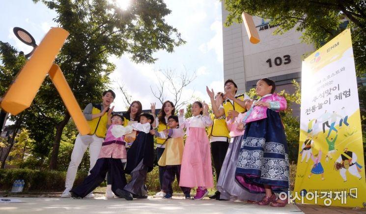 [포토] 추석맞이 전통놀이 체험하는 아이들