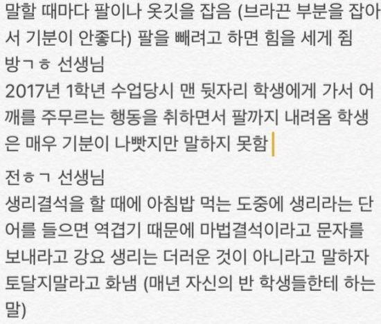사회관계망서비스(SNS) 'A여고 공론화 제보정리'에 올라온 스쿨미투 캡쳐사진.