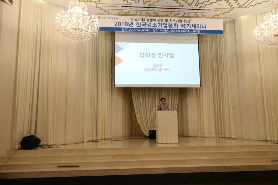 심상돈 한국강소기업협회 협회장이 12일 서울 서초구에서 열린 '중소기업 경쟁력 강화 및 강소기업 육성 세미나'에서 인사말을 하고 있다.