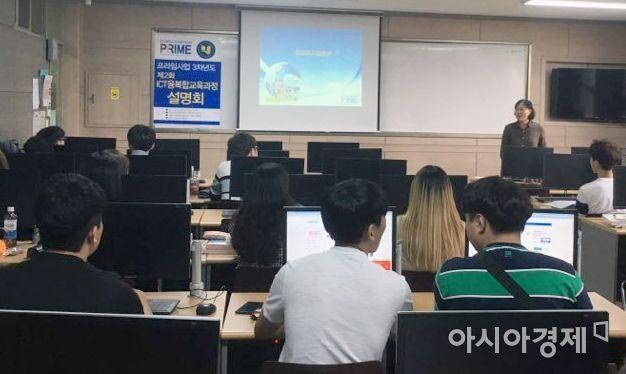 호남대 프라임사업본부 'ICT융복합 교과과정 설명회'