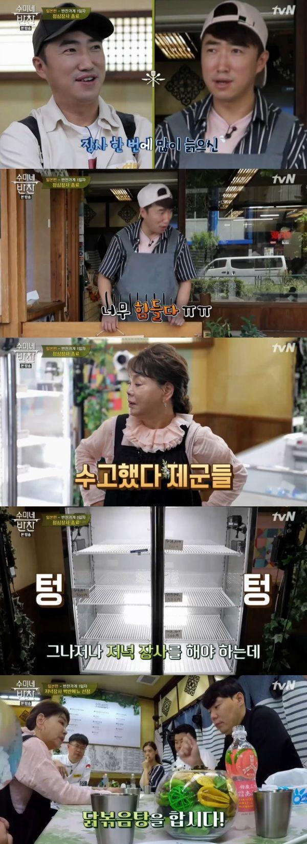 사진= tvN '수미네 반찬' 화면 캡처