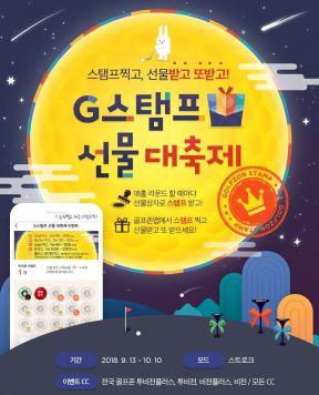 골프존 'G스탬프 선물 대축제~'