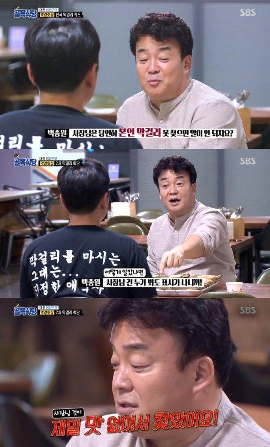 사진=SBS '백종원의 골목식당' 화면 캡처