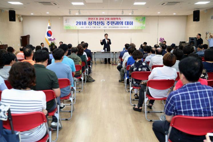 박겸수 강북구청장 '민선 7기 주민과 대화' 시작