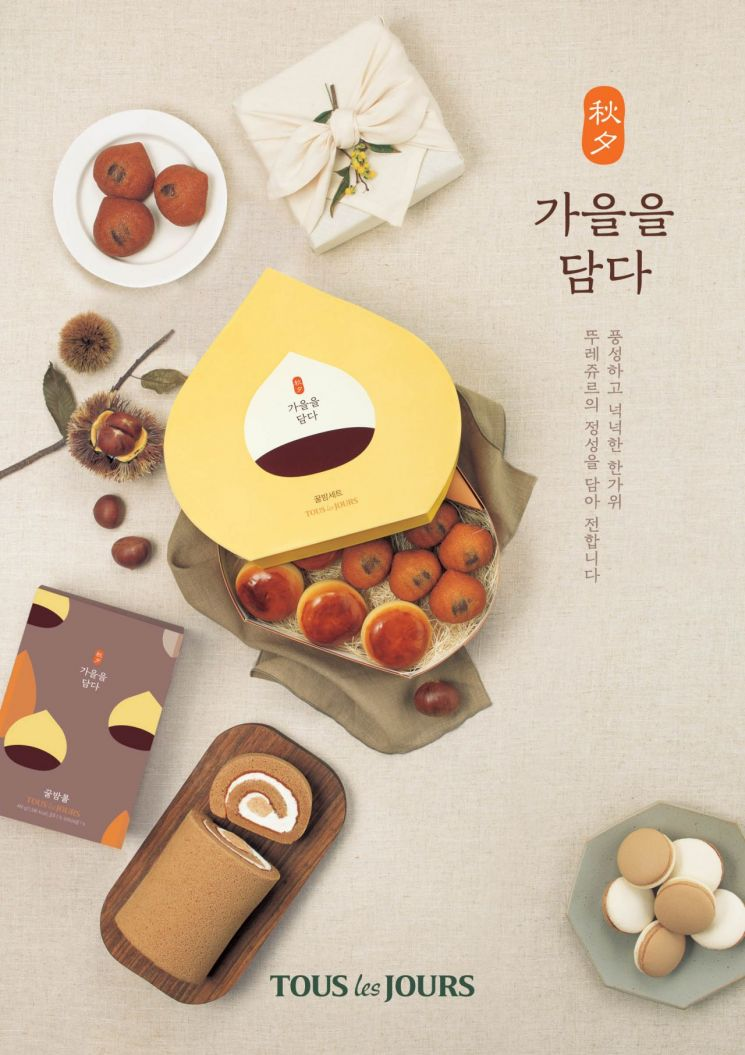뚜레쥬르, 꿀밤세트 등 인기 디저트로 구성한 추석선물세트 출시