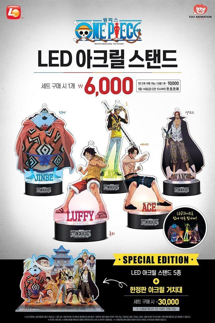 롯데리아, '원피스 LED 아크릴 스탠드' 8만개 한정판매