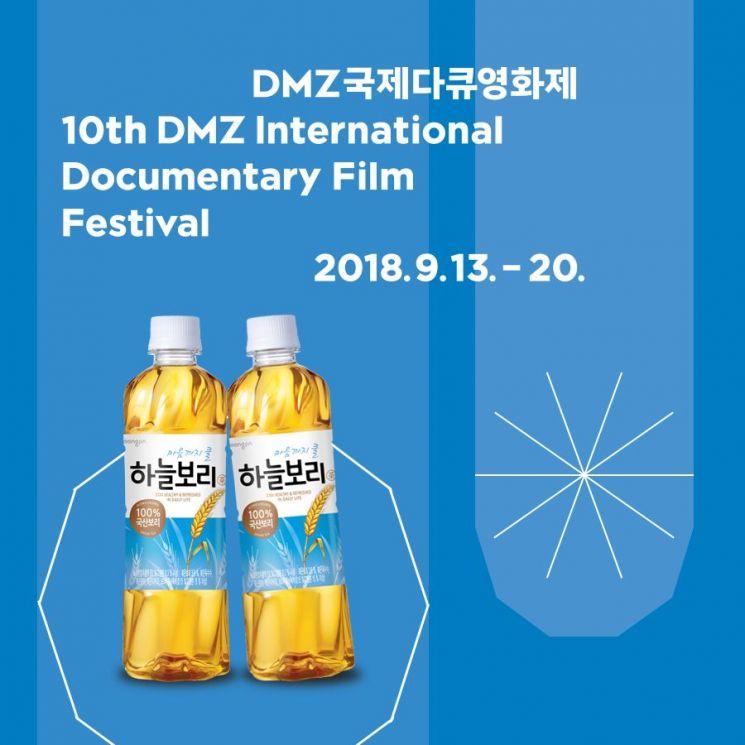 웅진식품, DMZ국제다큐영화제 공식 음료 협찬사 참여