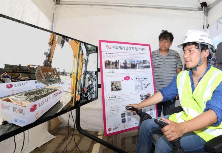 LG유플러스(부회장 하현회)는 12일부터 16일까지 열리는 국내 최대 규모 지상분야 방위산업 전시회 '2018 대한민국방위산업전'에서 5G통신 기술을 활용한 원격제어 지뢰제거를 시연했다고 13일 밝혔다.