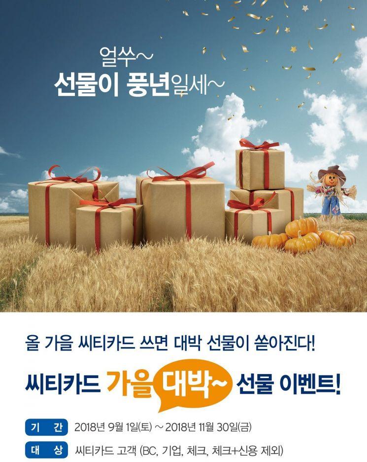 한국씨티은행, 추석·가을맞이 경품·할인 혜택