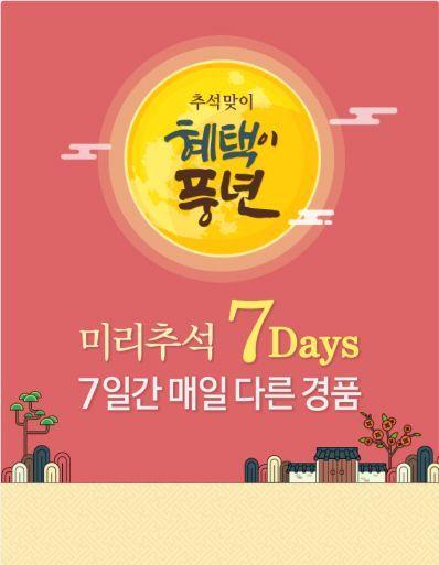 """공영홈쇼핑, 추석 맞아 각종 이벤트…""""매일 최대 100명에 경품"""""""