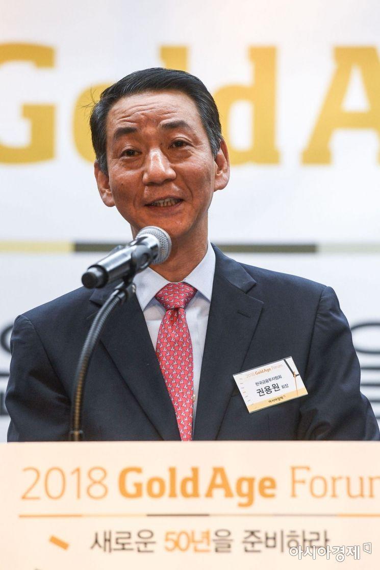 아시아경제 주최로 13일 서울 중구 은행회관에서 열린 '2018 골드에이지 포럼'에 참석한 권용원 한국금융투자협회 회장이 축사하고 있다./강진형 기자aymsdream@