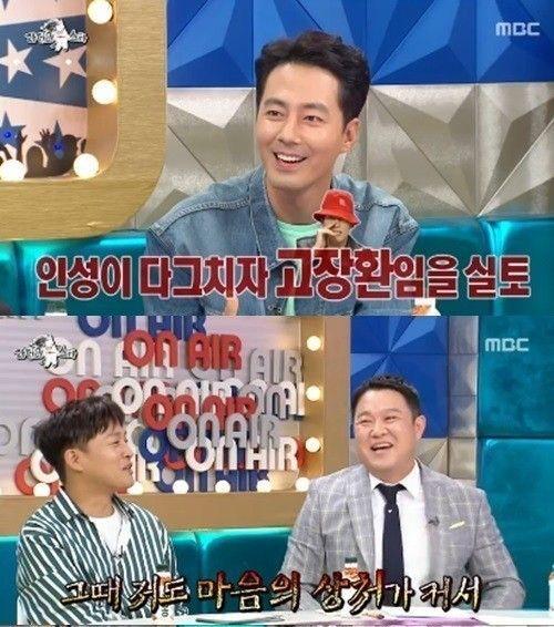 사진=MBC '라디오스타' 방송화면 캡처