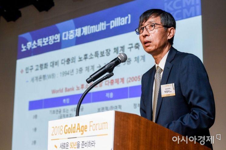 아시아경제 주최로 13일 서울 중구 은행회관에서 열린 '2018 골드에이지 포럼'에서 박영석 자본시장연구원 원장이 '다층연금체계를 통한 노후소득보장 강화'란 주제로 기조연설 하고 있다./강진형 기자aymsdream@