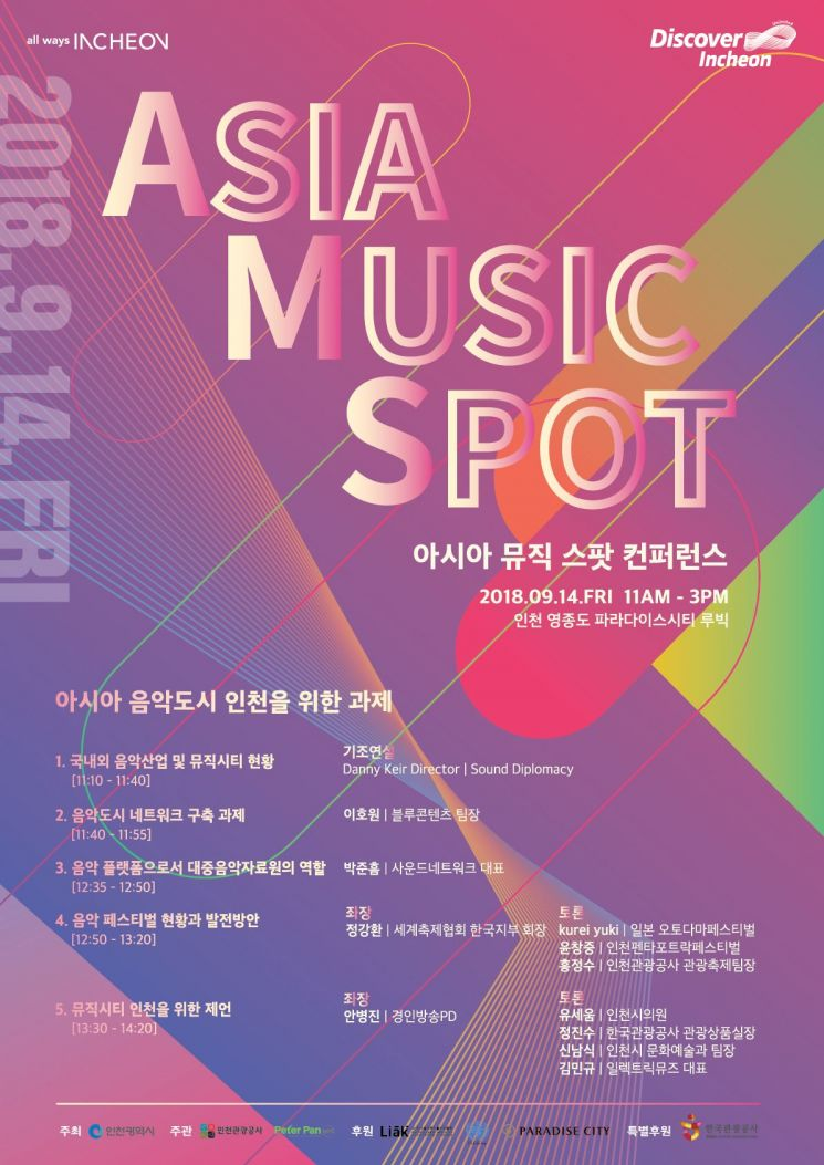 아시아 뮤직 스팟 포스터